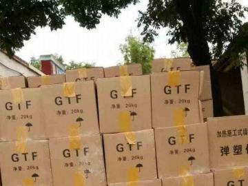 GTF高弹体无缝伸缩缝粘结料-高品质无缝伸缩缝厂家