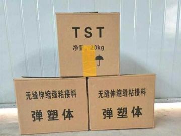 GTF/TST高弹性普通型无缝伸缩缝粘接料热销中