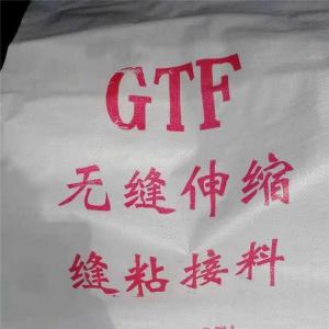 GTF高弹缝无缝碎石弹性暗装伸缩缝装置粘接料(25公斤袋装)